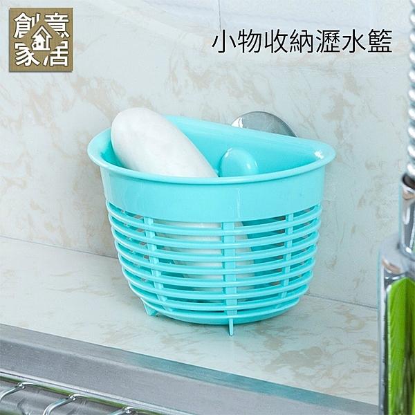 ※創意家居 小物收納瀝水籃 (2入) 吸盤 吸壁 收納籃 海綿架 肥皂 瀝水架 雜物 菜瓜布架 廚房 浴室