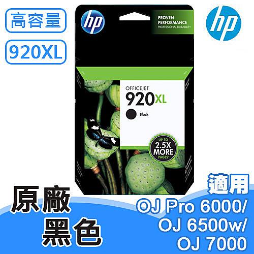 HP 920 XL 原廠高容量墨水匣 黑色 (OJ E609n/E609a/E709a/E710n/E709n/E710n) CD975AA