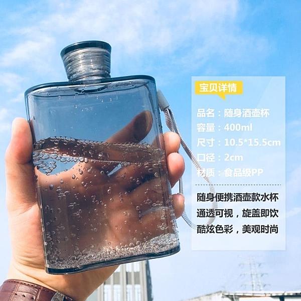 塑料磨砂紙張水瓶扁平潮流紙片水杯 A5紙片水杯