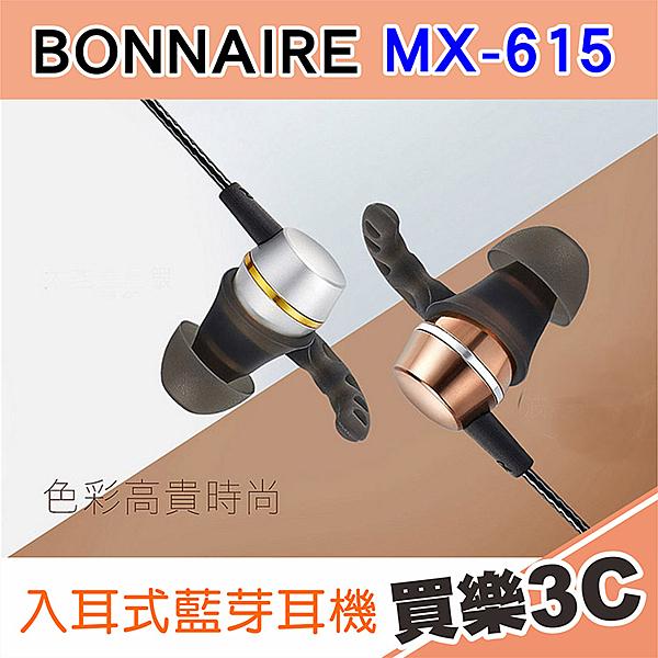 Bonnaire MX-615  頸掛式運動型 藍芽耳機 銀色,智能省電,通話降噪技術 ,可配對2台手機,海思