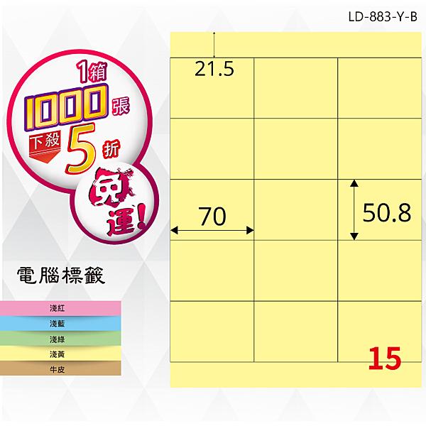 熱銷推薦【longder龍德】電腦標籤紙 15格 LD-883-Y-B淺黃色 1000張 影印 雷射 貼紙