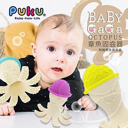 Puku 藍色企鵝 Baby GaGa章魚固齒器(含鍊夾/保存盒) - 水色/紫色/黃色【佳兒園婦幼館】