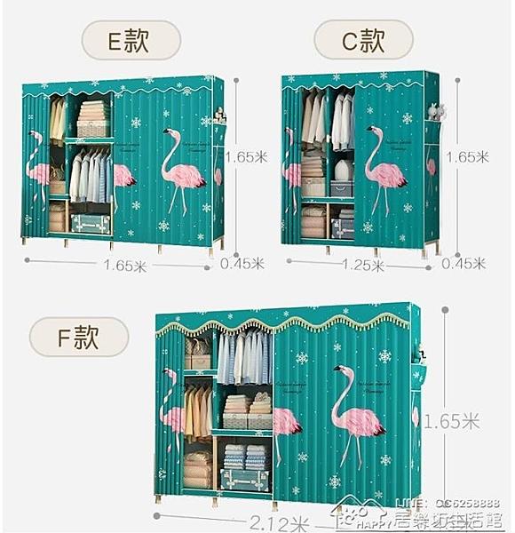 家用特大號大容量布藝簡易布衣櫃櫥雙人鋼管加粗加固加厚組裝衣架- 【全館免運】YYJ