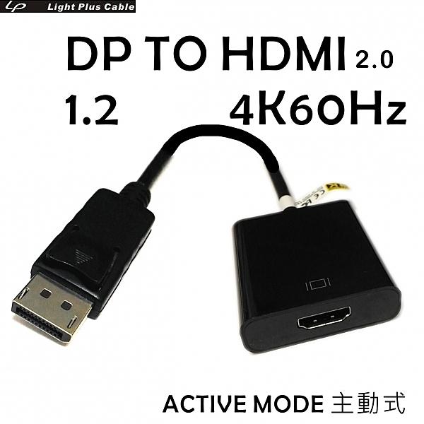LPC-1914 主動式 Displayport轉HDMI 4K 60Hz 轉接器 10cm Eyefinity