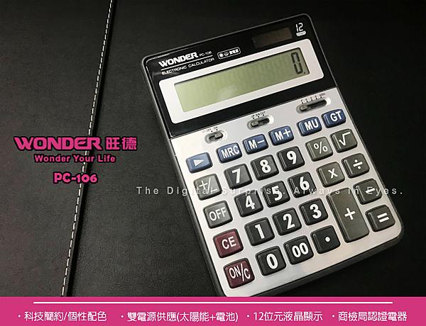 【原裝精品 保固六個月】WONDER 旺德 PC106 商檢局認證 12位數液晶顯示幕 計算機 電算機電子