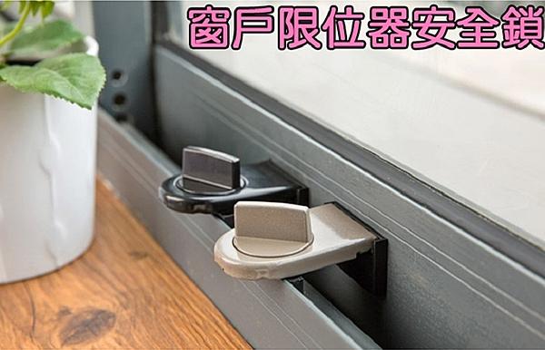 【H00960】窗戶兒童安全鎖 防盜鎖 推拉門窗戶限位器 窗戶鎖 窗戶限位器 門窗安全鎖