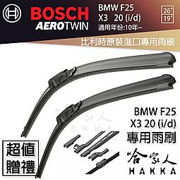 BOSCH BMW F25 X3 20i 10年~ 歐規專用雨刷 免運 贈潑水劑 26 19 兩入 20d