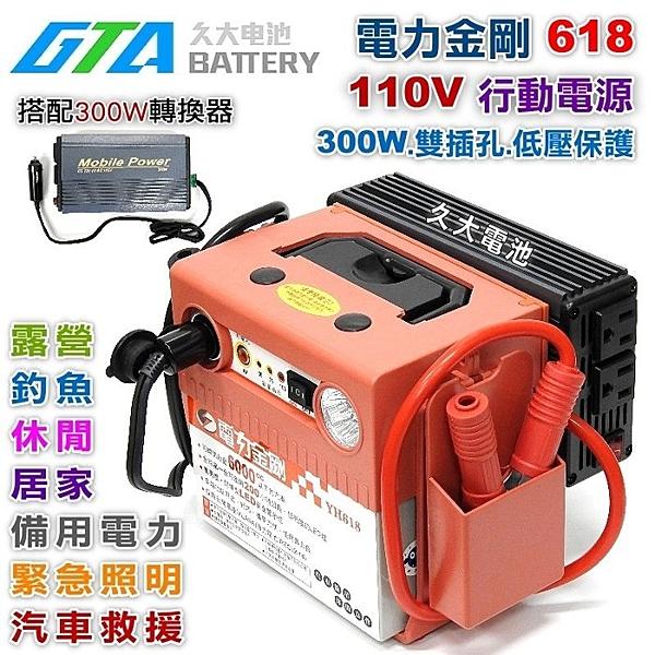 久大電池 電力金剛 618 300W 110V 行動電源 含點煙孔電源 露營 釣魚 休閒 居家 救援 備用電力