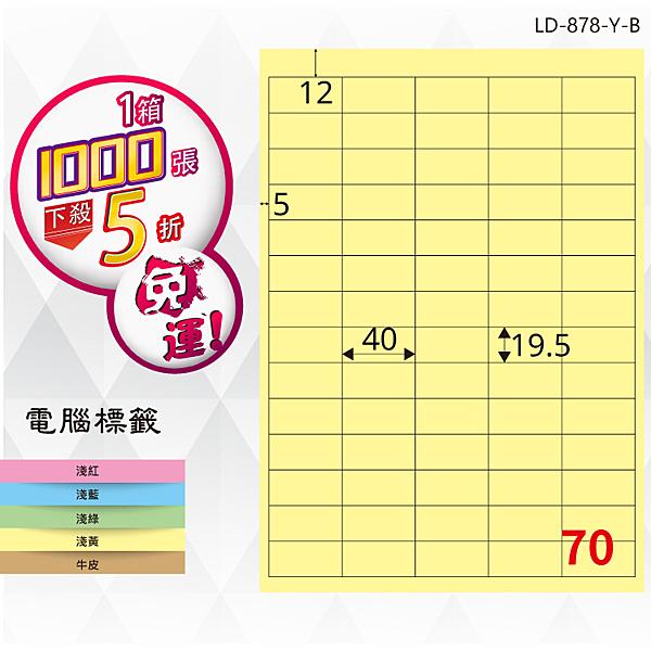 熱銷推薦【longder龍德】電腦標籤紙 70格 LD-878-Y-B淺黃色 1000張 影印 雷射 貼紙