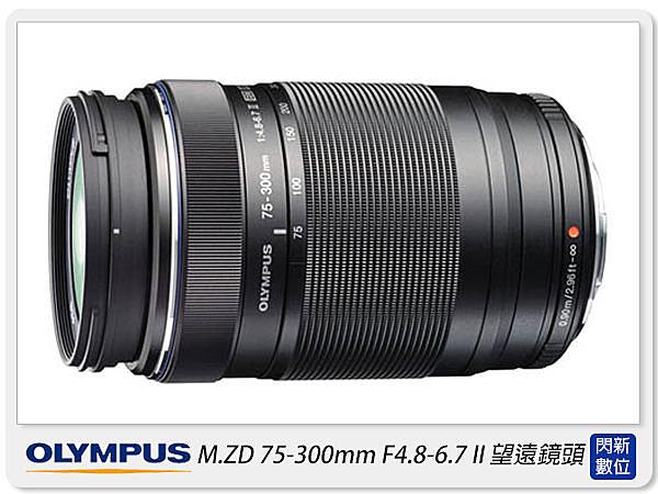 Olympus M.ZUIKO ED 75-300mm F4.8-6.7 II 二代(75-300 II.元佑公司貨)