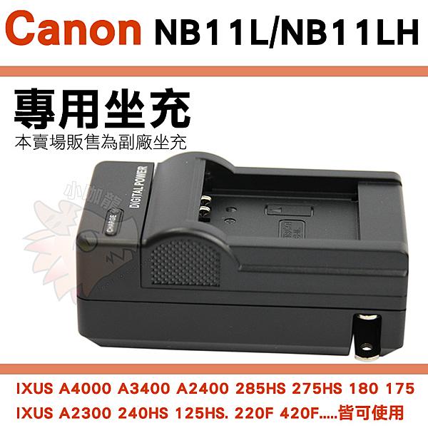 【小咖龍】 Canon NB11L NB-11L NB11LH NB-11LH 副廠充電器 座充 坐充 IXUS A4000 A3400 A2400 A2300 保固90天