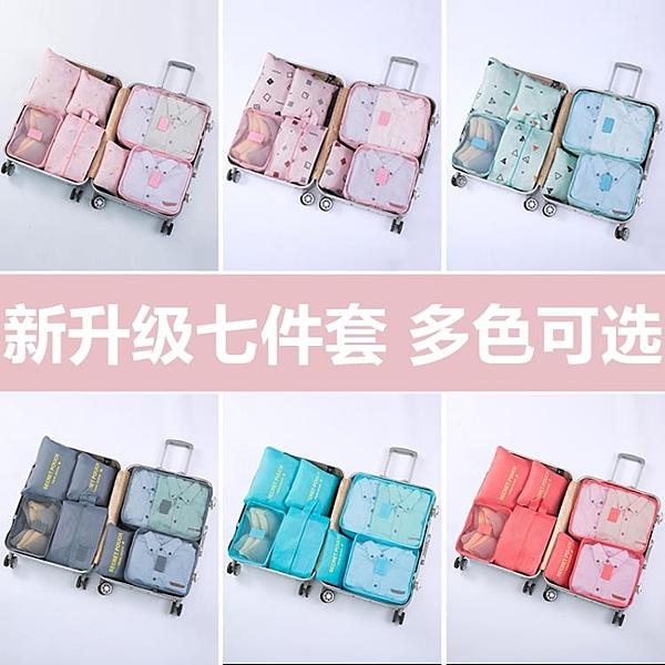 旅行收納袋行李箱衣服整理包束口袋小布袋內衣防水旅游收納包套裝 黛尼時尚精品