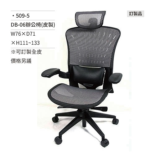 高級辦公椅(皮製/有扶手/高背/氣壓)509-5 W76×D71×H111~133 訂製品