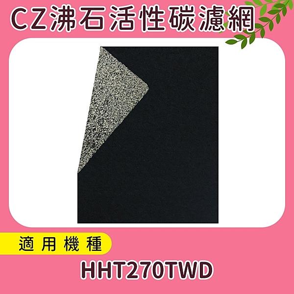 CZ 加強型除臭活性炭濾網適用HHT270WTWD1 honeywell空氣清靜機 (10入)