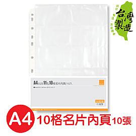 珠友 WA-26003 WANT A4/ 10格名片內頁/拍立得內頁/10張/6本入