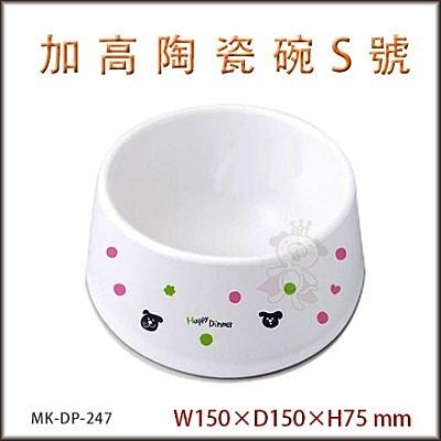 *WANG*日本Marukan 加高型 陶瓷狗食碗 S號【DP-247】