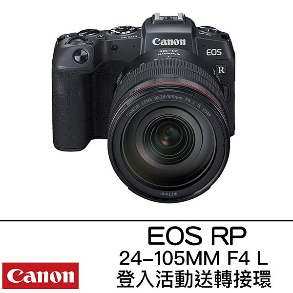 [分期0利率] 送進口全機貼膜 Canon EOS RP + RF 24-105 f/4L kit 台灣佳能公司貨 德寶光學 EOS R RP R6
