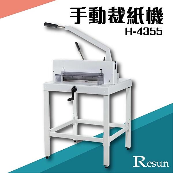 店長推薦 - Resun【H-4355】手動裁紙機 截紙 包裝 裁切 裁紙器