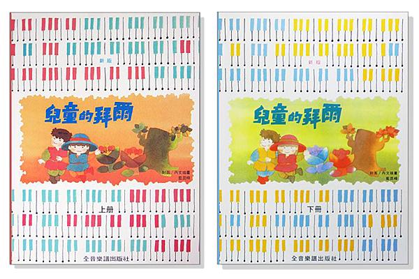 小叮噹的店- 鋼琴教材 新版兒童的拜爾【上冊】P130 /【下冊】P131 全彩印刷