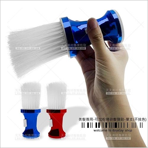 美髮專用(可加粉)掃碎髮頸刷-單支(不挑色)[58909]