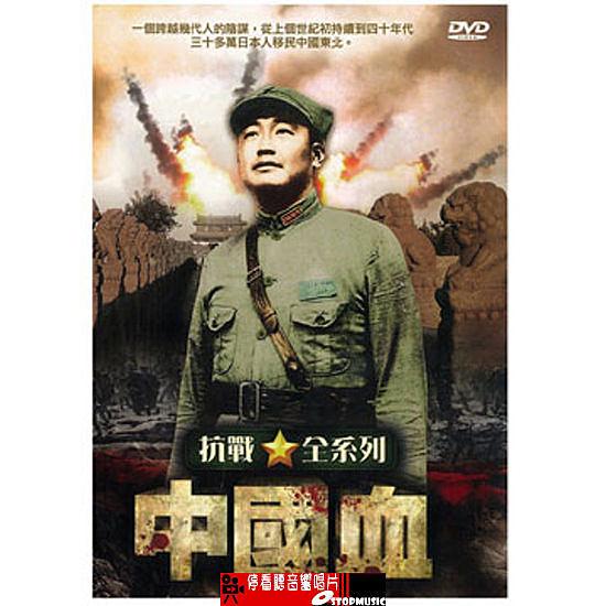 【停看聽音響唱片】【DVD】  中國血