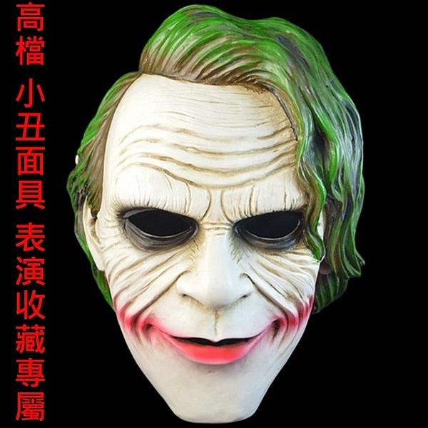 【塔克】高檔小丑面具 蝙蝠俠 暗黑騎士面具 萬聖節 蝙蝠小丑 cosplay 變裝