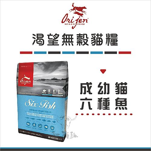 Orijen渴望[六種鮮魚無穀全貓,1kg,加拿大製](免運)