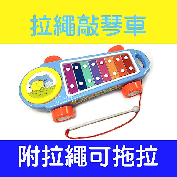 拉繩敲琴敲鼓車 早教學習玩具 兒童玩具 敲琴玩具