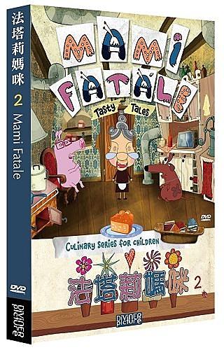 (歐洲動畫) 法塔莉媽咪(2) DVD ( Mami Fatale 2 )