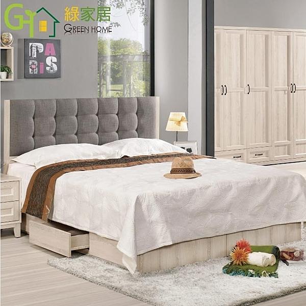 【綠家居】迪亞 時尚6尺棉麻布床片式雙人加大三抽床台組合(床頭片+三抽床底+不含床墊)