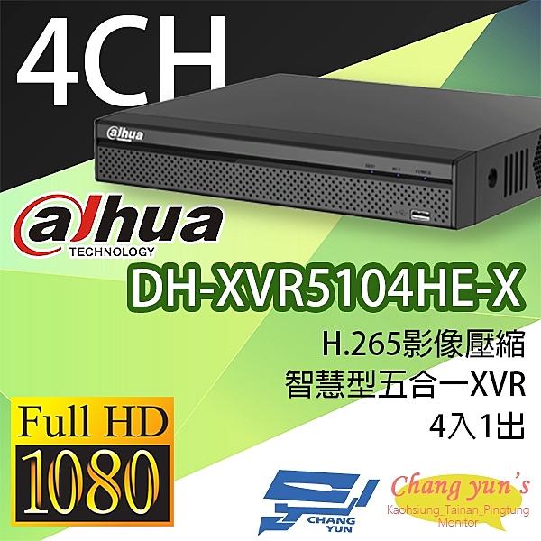高雄/台南/屏東監視器 DH-XVR5104HE-X H.265 4路智慧型五合一XVR 大華dahua 監視器主機
