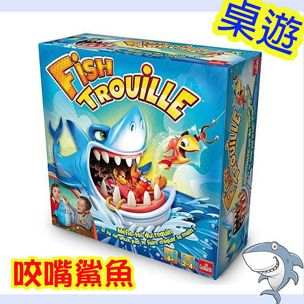 熱銷款 惡搞咬嘴鯊魚桌遊/摸魚摸到大白鯊  299元