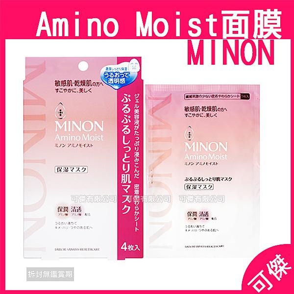 MINON amino moist 面膜 4入 日本暢銷面膜 片狀凍膜 輕鬆敷無負擔! 可傑 日本