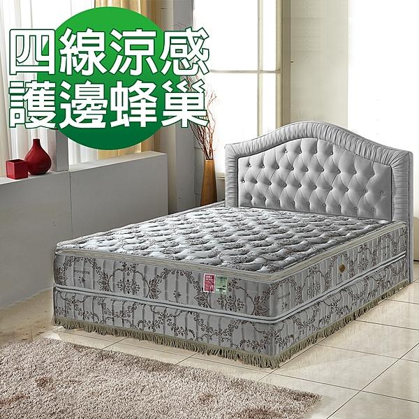 床墊 獨立筒-Ally愛麗-正四線-超涼感抗菌-護邊蜂巢獨立筒床墊-單人3.5尺-破盤價8500