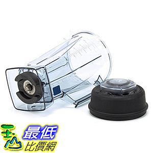 [美國直購] VitaMix 001195 果汁機專用 容杯含刀片與蓋子 Vpro Container with Wet Blade and Lid