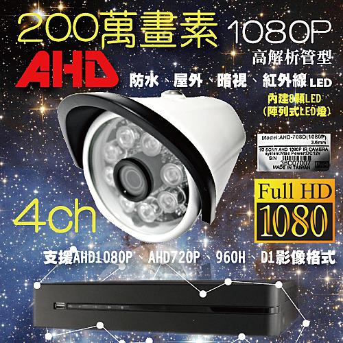 高雄/台南/屏東監視器/百萬畫素1080P-AHD/套裝DIY/4ch監視器 /200萬攝影機*1支