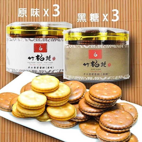 (6罐)竹柏苑綜合麥芽餅含運組