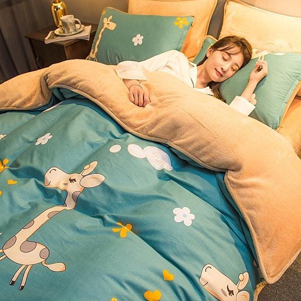A純棉B珊瑚絨四件套全棉床上1.8m網紅法蘭絨三件套法萊絨被套床單 YDL