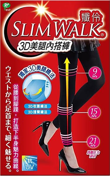 【SLIMWALK孅伶】抗UV 3D美腿內搭褲(S/M/L 黑色-保暖)【媽媽藥妝】