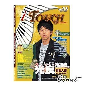 小新的吉他館:i Touch(就是愛彈琴) 附CD-第3集