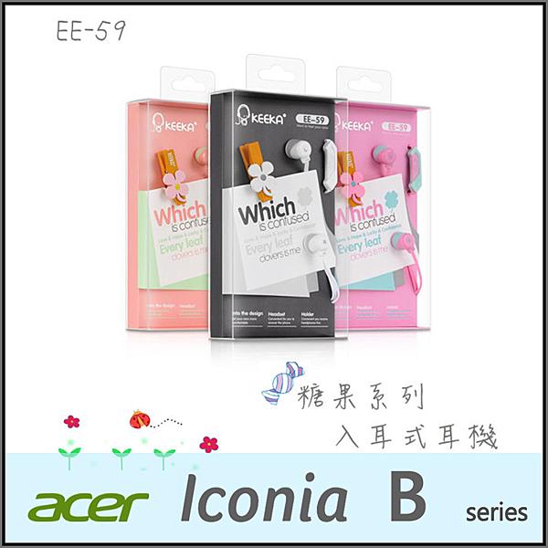 ☆糖果系列 EE-59 入耳式耳機麥克風/Acer Iconia B1-A71