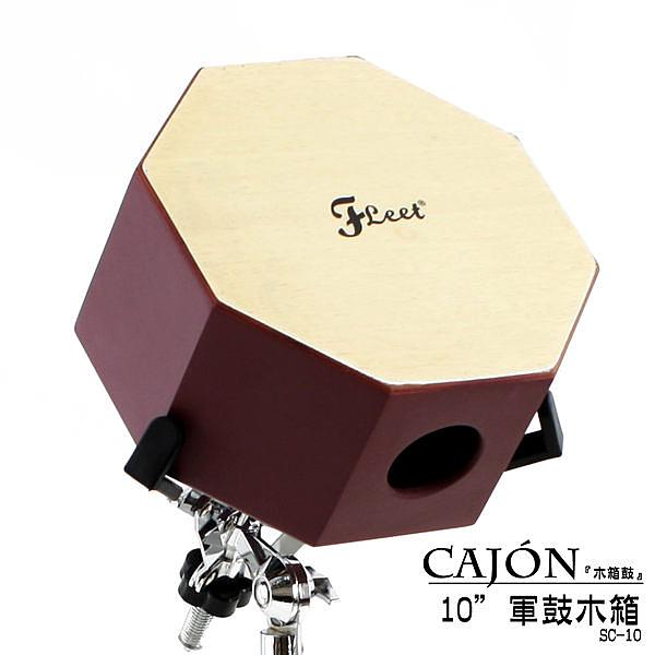小叮噹的店- 木箱鼓 cajon SC-10 軍鼓木箱.10吋