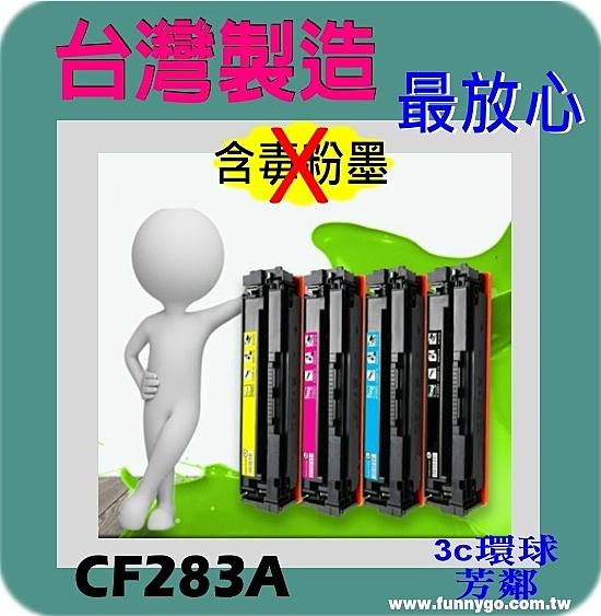 HP CF283A (83A) 環保無粉塵綠能版 適用 M127fw/M127fs/M225dn/M225dw/M226dn/M226dw