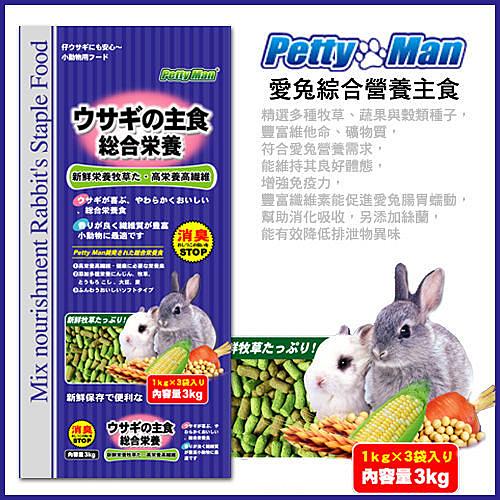 *WANG* Pettyman 室內兔高纖消臭營養綜合主食飼料3kg