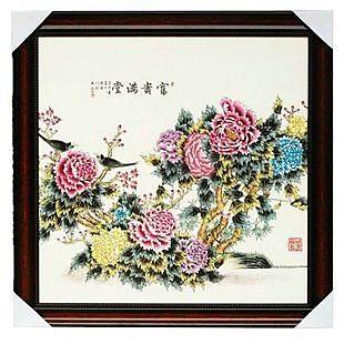 雅致陶瓷 富貴滿堂 瓷板畫  壁飾 有框