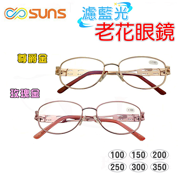 MIT 濾藍光 老花眼鏡 玫瑰金 尊爵金 閱讀眼鏡 高硬度耐磨鏡片 配戴不暈眩