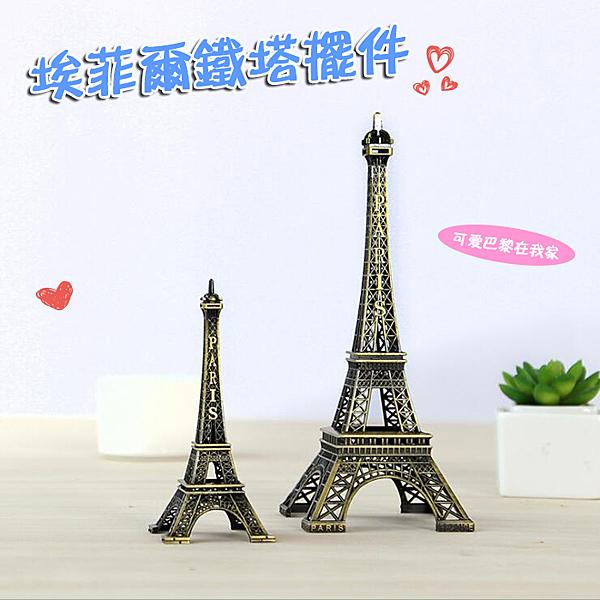 【葉子小舖】(38cm)埃菲爾鐵塔擺件/巴黎鐵塔擺飾/辦公室小物/創意工藝復古品/擺設模型