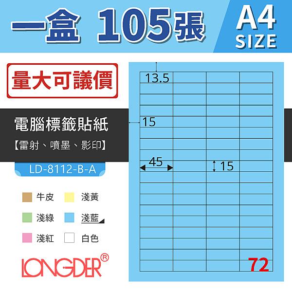 【龍德】三用電腦標籤紙 72格 LD-8112-B-A  藍色 105張/盒  影印 雷射 噴墨 貼紙 公司貨