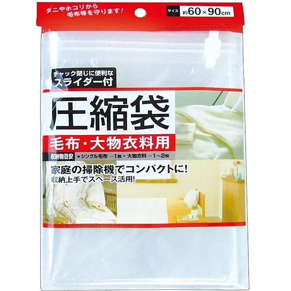 60x90日本手捲式壓縮袋 毛衣 大型衣物用壓縮袋  袋夾鏈袋 衣櫃收納 旅行收納袋【SV8363】BO雜貨
