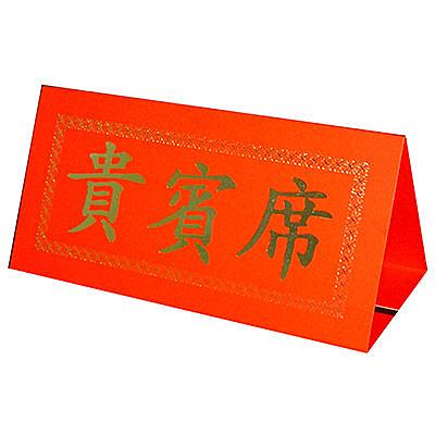 頂鶴10元宴席卡[素食席]